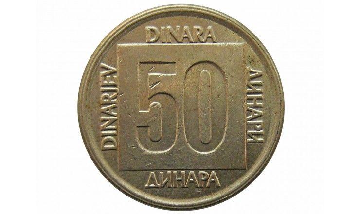 Югославия 50 динар 1988 г.