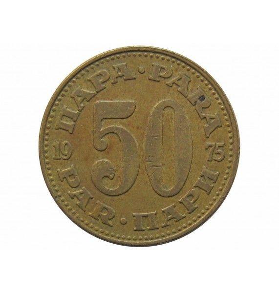 Югославия 50 пара 1975 г.