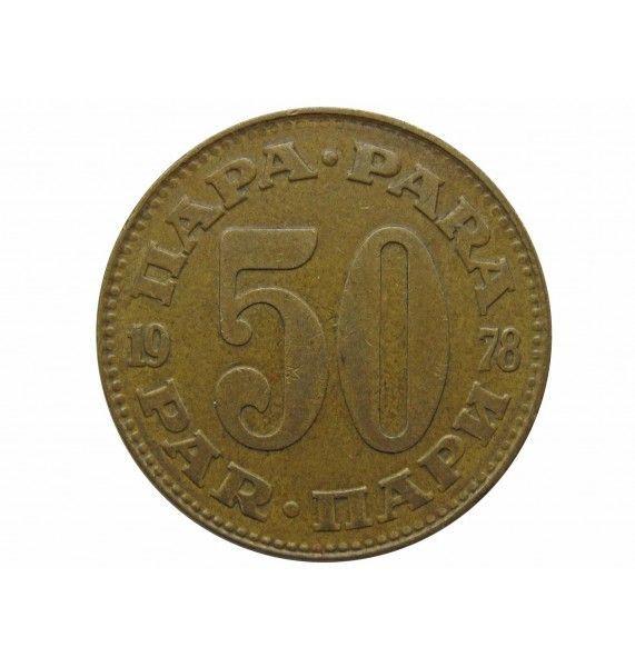 Югославия 50 пара 1978 г.
