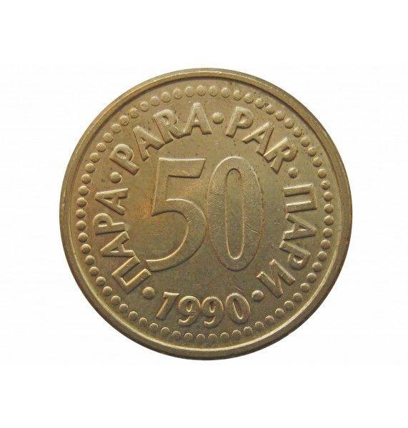 Югославия 50 пара 1990 г.