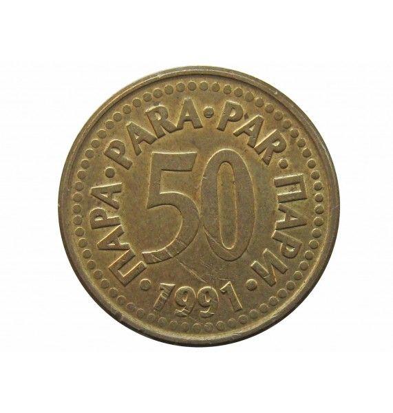 Югославия 50 пара 1991 г.