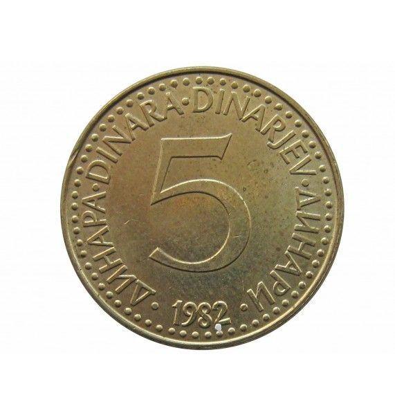 Югославия 5 динар 1982 г.