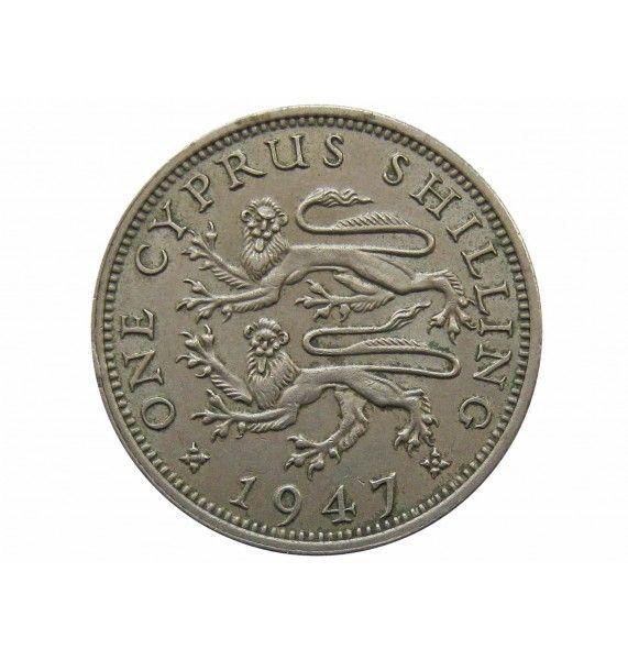 Кипр 1 шиллинг 1947 г.
