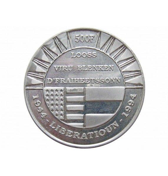 Люксембург 500 франков 1994 г. (50-летие освобождения после Второй Мировой войны)