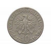 Польша 10 злотых 1965 г. (Николай Коперник)
