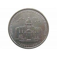 Приднестровье 1 рубль 2016 г. (Храм Кирилла и Мефодия)