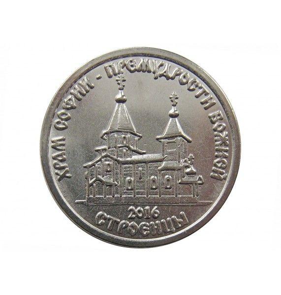 Приднестровье 1 рубль 2016 г. (Храм Софии в г. Строинцы)