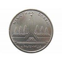 Приднестровье 1 рубль 2016 г. (Мемориал Славы в г. Рыбница)