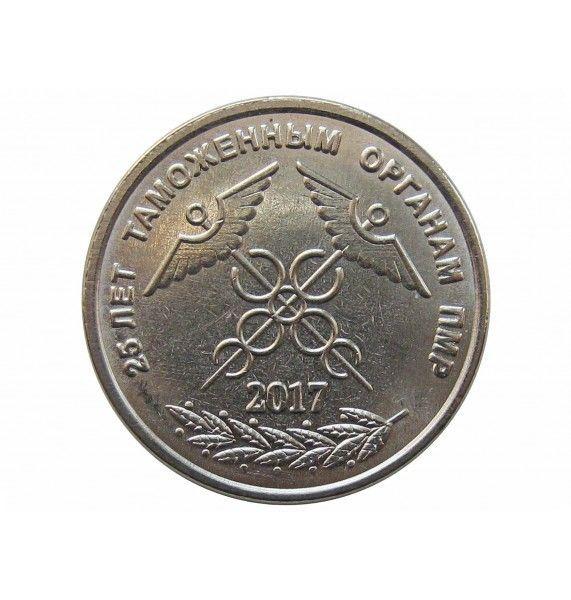 Приднестровье 1 рубль 2017 г. (25 лет Таможенным органам)