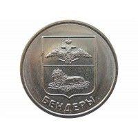 Приднестровье 1 рубль 2017 г. (г. Бендеры)