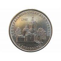 Приднестровье 1 рубль 2017 г. (Кафедральный собор Всех Святых)