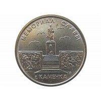 Приднестровье 1 рубль 2017 г. (Мемориал Славы в г. Каменка)