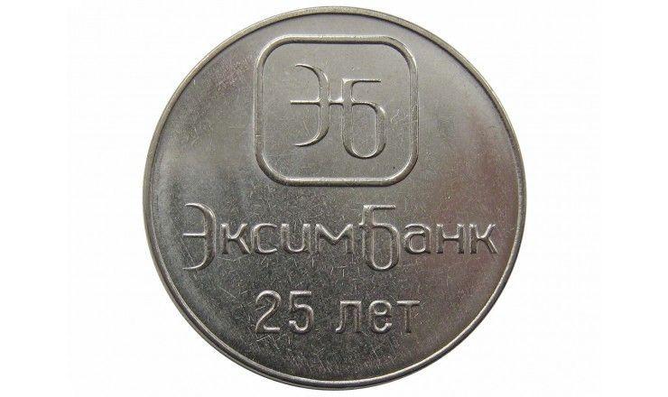 Приднестровье 1 рубль 2018 г. (25 лет ЭксимБанку)