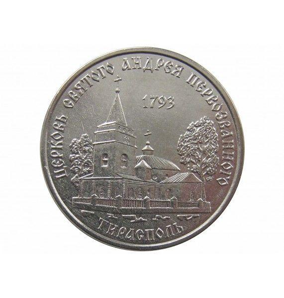 Приднестровье 1 рубль 2018 г. (Церковь Андрея Первозванного)