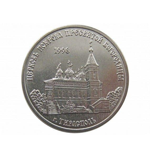 Приднестровье 1 рубль 2018 г. (Церковь Покрова Пресвятой Богородицы)