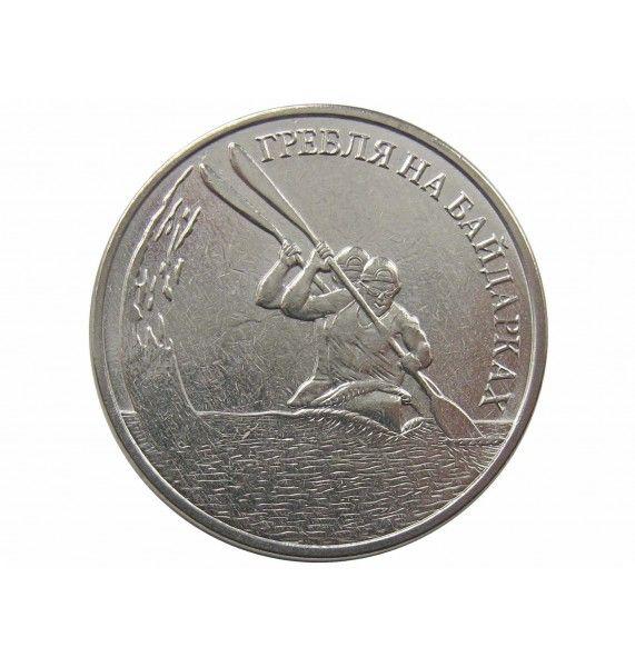 Приднестровье 1 рубль 2018 г. (Гребля на байдарках)