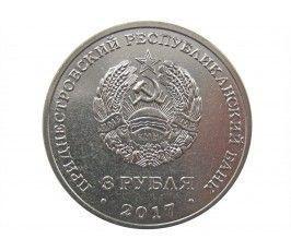 Приднестровье 3 рубля 2017 г. (445 лет с. Чобручи)