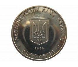 Украина 2 гривны 2008 г. (Сидор Голубович)
