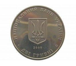 Украина 2 гривны 2009 г. (Андрей Левицкий)