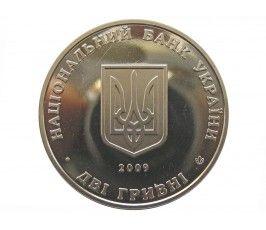 Украина 2 гривны 2009 г. (Кость Левицкий)