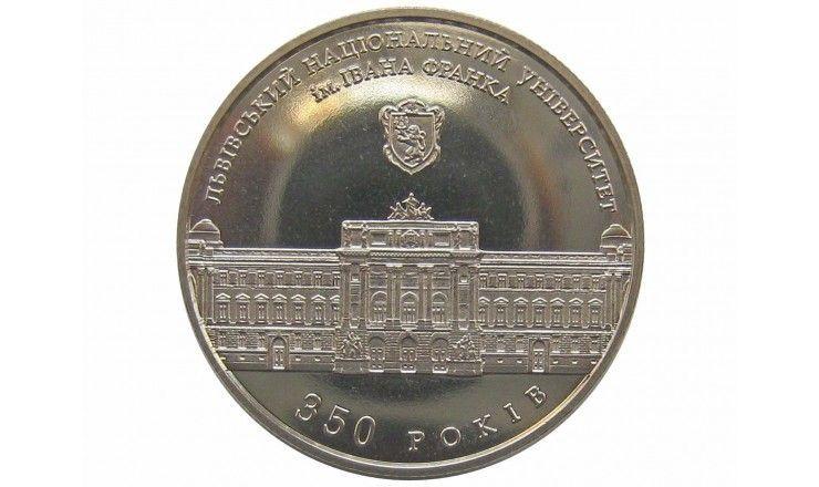 Украина 2 гривны 2011 г. (ЛНУ имени Ивана Франко)
