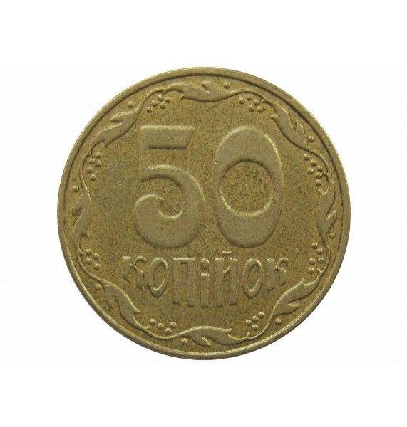 Украина 50 копеек 2008 г.