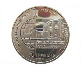 Украина 5 гривен 2010 г. (165 лет Астрономической обсерватории Киевского национального университета)