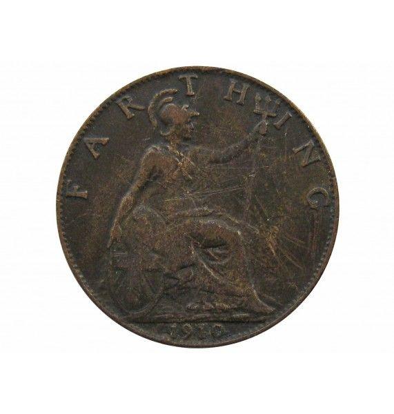 Великобритания 1 фартинг 1910 г.
