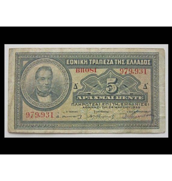 Греция 5 драхм 1923 г.