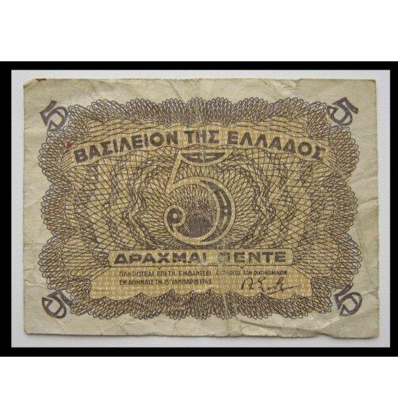 Греция 5 драхм 1945 г.