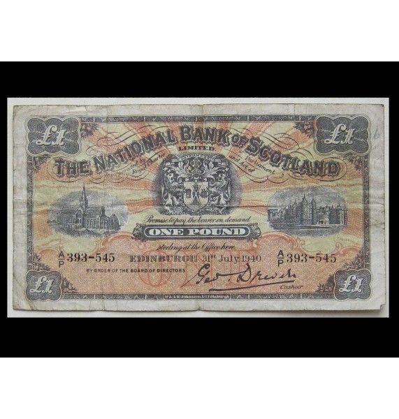 Шотландия 1 фунт 1940 г.
