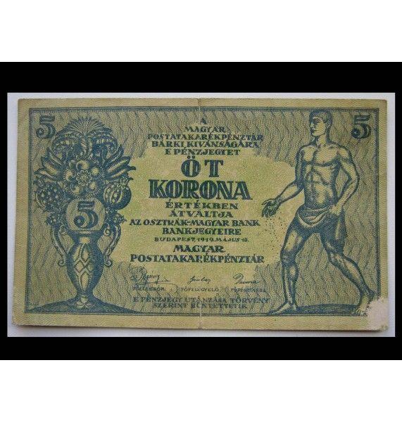 Венгрия 5 крон 1919 г.