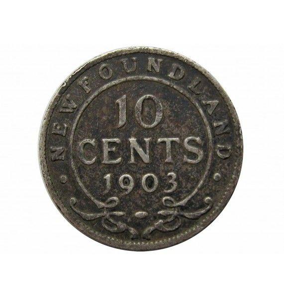 Ньюфаундленд 10 центов 1903 г.