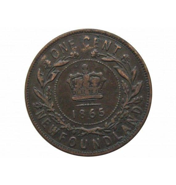 Ньюфаундленд 1 цент 1865 г.