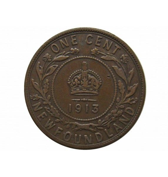 Ньюфаундленд 1 цент 1913 г.