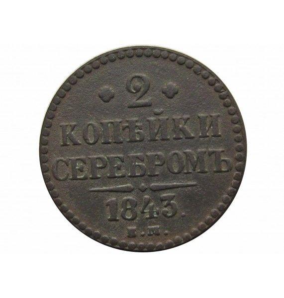 Россия 2 копейки 1843 г. EМ