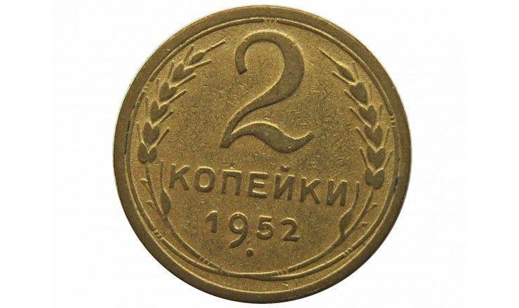 Россия 2 копейки 1952 г.