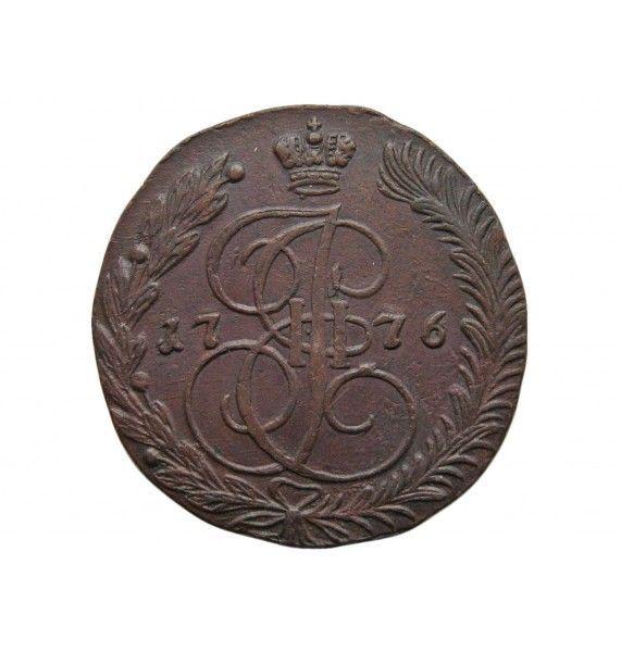 Россия 5 копеек 1776 г. ЕМ