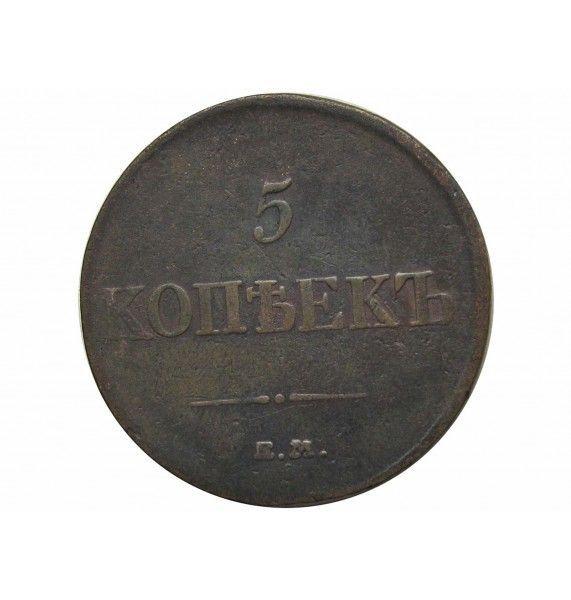 Россия 5 копеек 1834 г. ЕМ ФХ