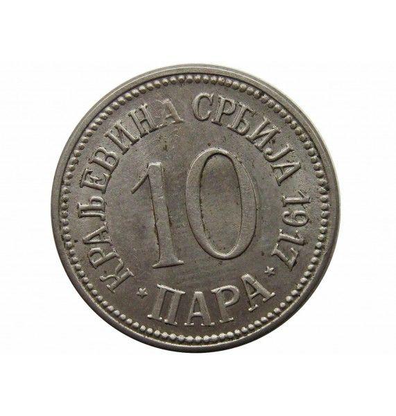 Сербия 10 пара 1917 г.