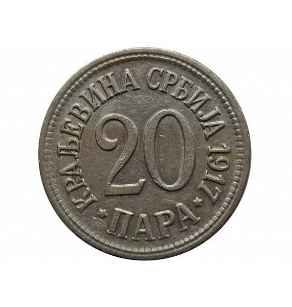 Сербия 20 пара 1917 г.