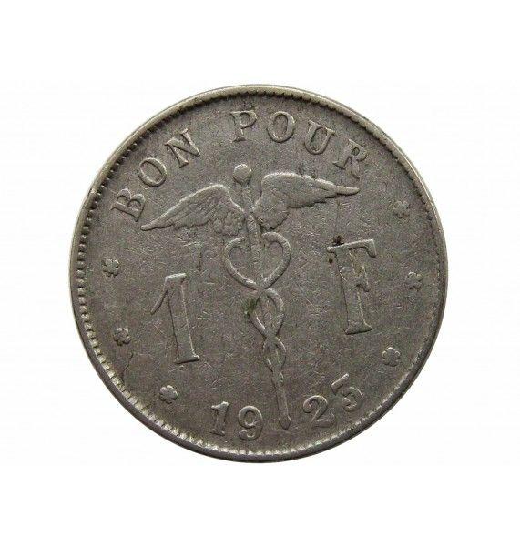 Бельгия 1 франк 1923 г. (Belgique)