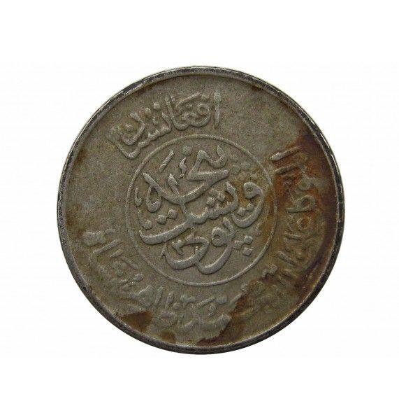 Афганистан 25 пул 1953 (1332) г.