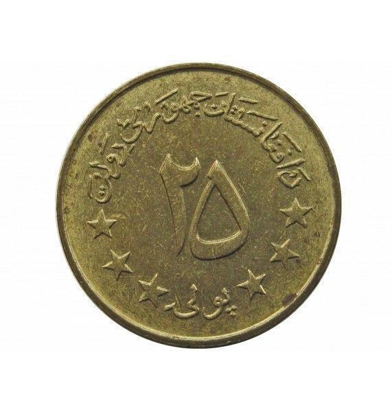 Афганистан 25 пул 1973 (1352) г.