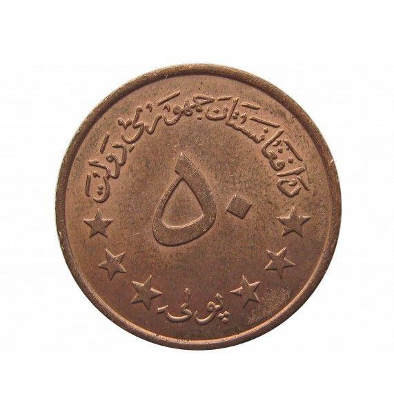 Афганистан 50 пул 1973 (1352) г.