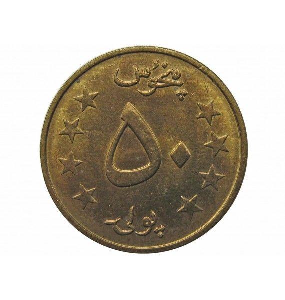 Афганистан 50 пул 1978 (1357) г.