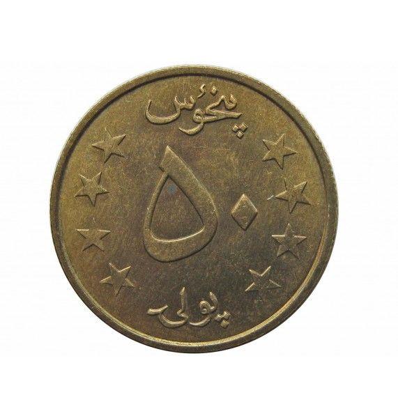 Афганистан 50 пул 1980 (1359) г.