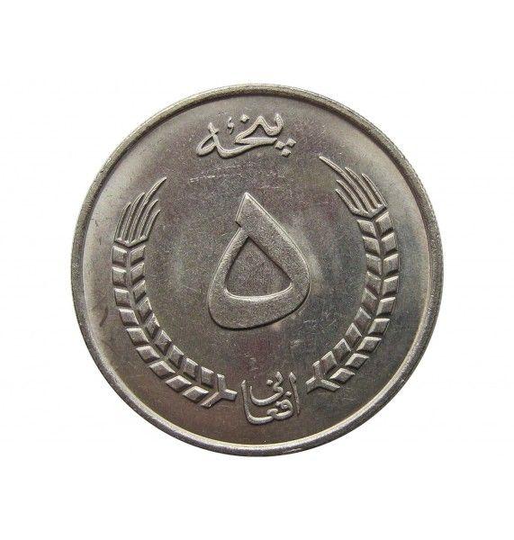 Афганистан 5 афгани 1973 (1352) г.