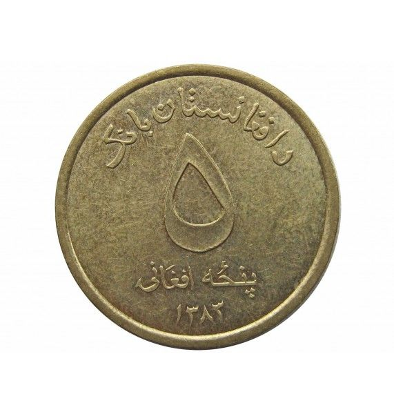 Афганистан 5 афгани 2004 г.