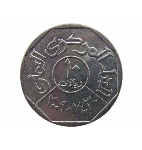 Йемен 10 риалов 2009 г.